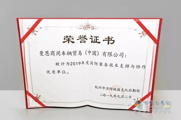 """曼恩商用车中国还被评为""""2019年度消防装备技术支持与协作优质单位"""""""