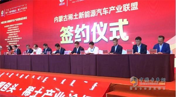 北奔重汽内蒙古稀土新能源汽车产业联盟签约仪式