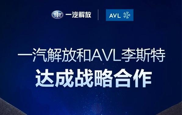 一汽解放与AVL全面开展战略合作,提高双方市场竞争力!