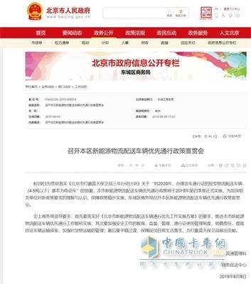 欧马可北京市政府信息公开栏