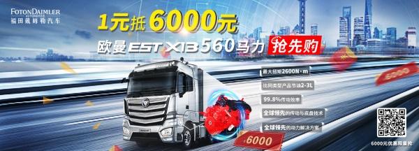 """欧曼EST 560马力超级重卡""""1元抵6000元""""活动"""