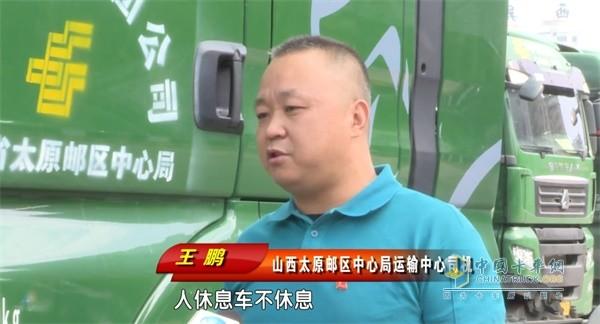 汕德卡山西太原邮区中心局运输中心司机王鹏
