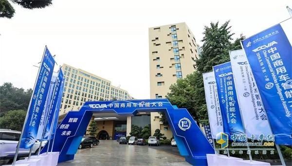 首届中国商用车智能大会