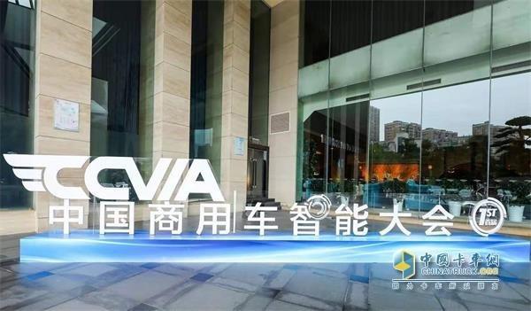中国商用车智能大会