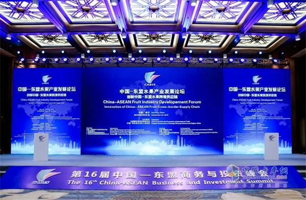 上汽红岩杰狮第16届中国-东盟商务与投资峰会