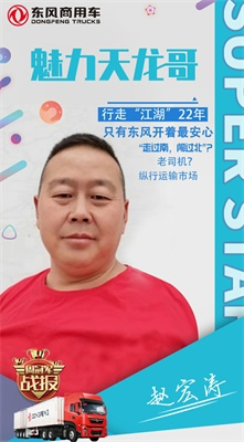 东风商用车赵宏涛