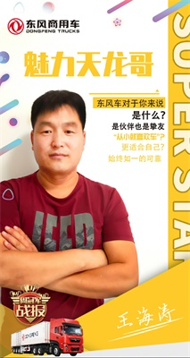 东风商用车王海涛