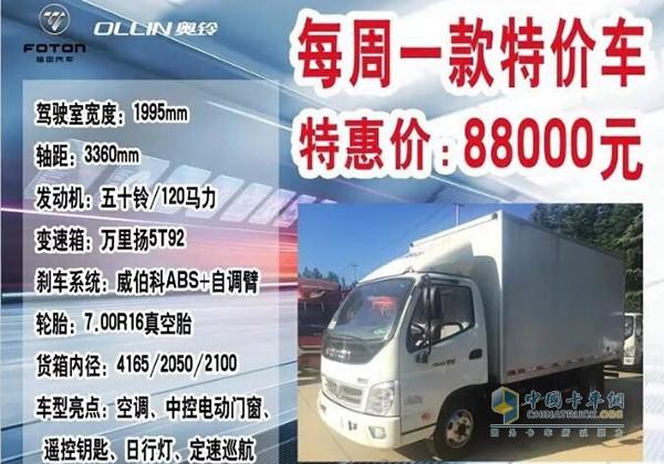 """诸城伟超奥铃 本周特价车 蓝牌4.2米厢货""""88000元"""""""