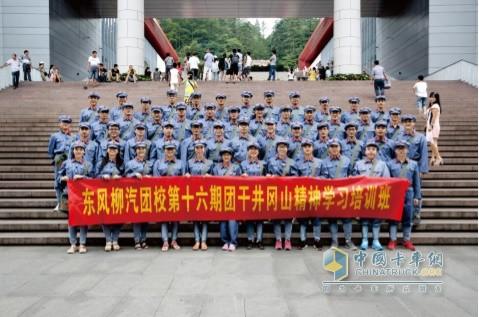 东风柳汽2014年起,公司多批次组织骨干人员到井冈山学习