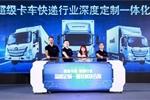欧马可超级卡车走进桐庐  为快递行业深度定制一体化解决方案