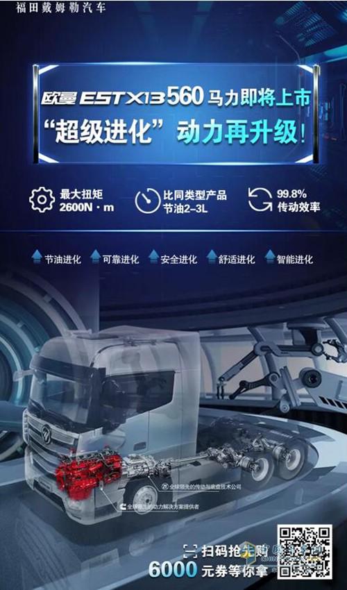 1元抵6000元,欧曼EST@福康X13动力560产品抢先购!