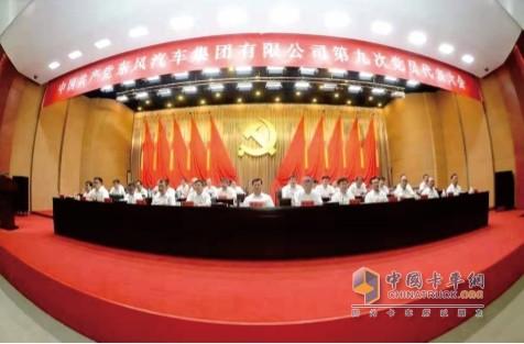 东风汽车集团有限公司第九次党员代表大会