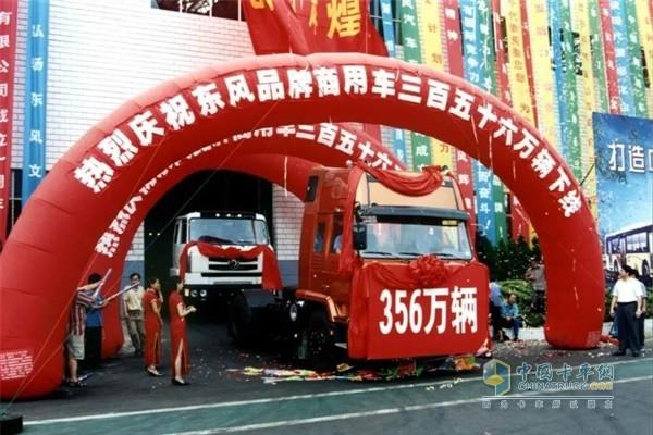 2004年,东风商用车公司成立一周年暨东风品牌商用车365万辆下线仪式