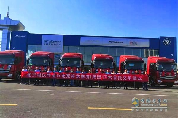 北京银汉华星将首批欧曼EST超级重卡国六牵引车顺利交付北京祥龙物流(集团)