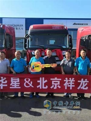 北京银汉华星将首批欧曼EST超级重卡国六牵引车顺利交付北京祥龙物流(集团)现场交接金钥匙