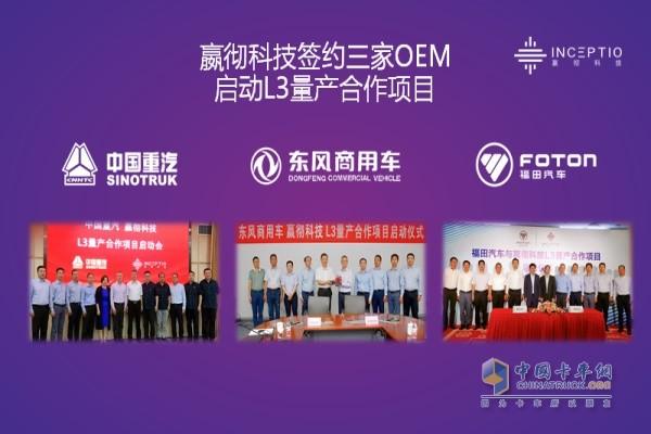 嬴彻科技与三家主机厂签约量产合作项目