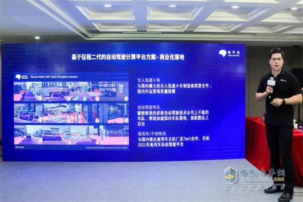 地平线分享量产及商业化落地进展(地平线副总裁兼智能驾驶产品线总经理 张玉峰)