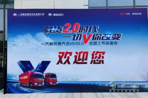 一汽解放青汽龙V(H)2.0全国上市品鉴会