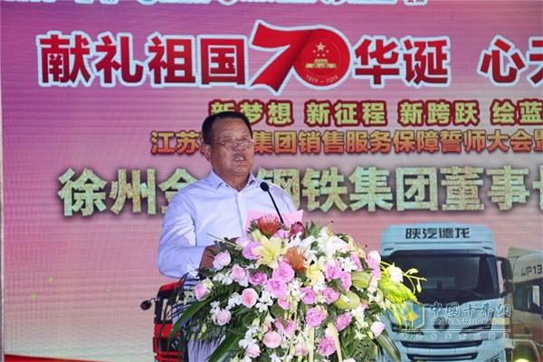 徐州金虹钢铁集团有限公司董事长李绍云告