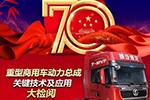 """礼庆国庆:集陕汽X5000五大""""革新价值""""福卡,赢精美好礼!"""