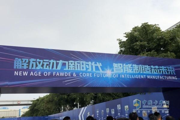 解放动力新时代 智能制造芯未来