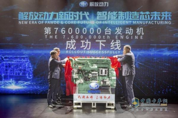 一汽解放发动机事业部第760万台发动机成功下线