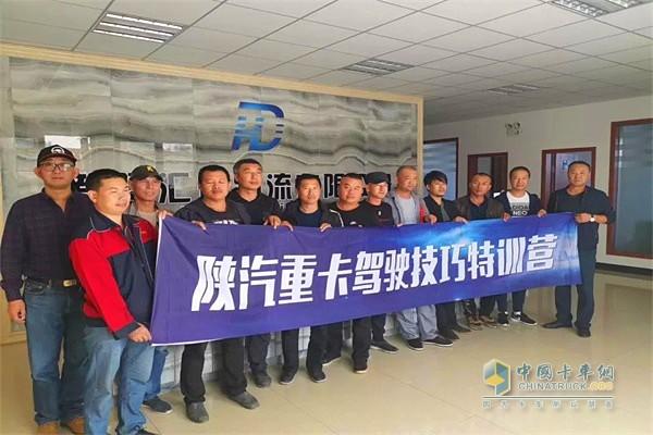 陕汽德龙节油驾驶专项培训赢得客户一致称赞