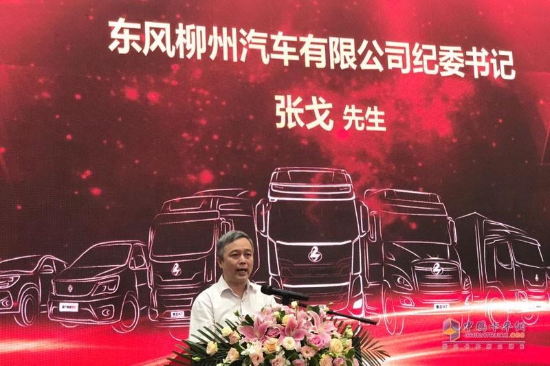 东风柳州汽车有限公里纪委书记张戈先生为活动致辞