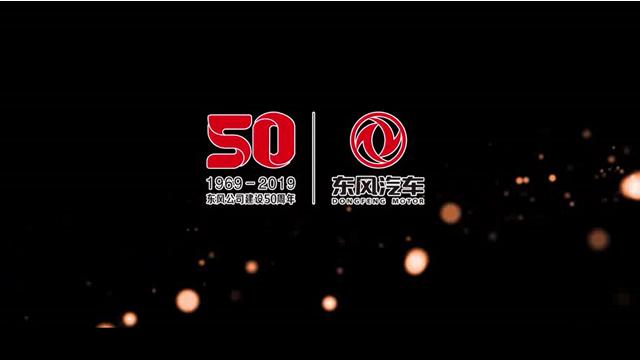 第600万辆车正式下线 东风商用车为50周年献礼