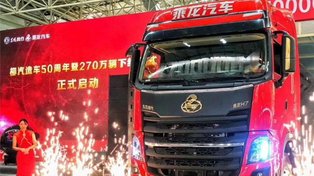 东风柳汽造车50周年:第270万辆成功下线,下一个270万已启航