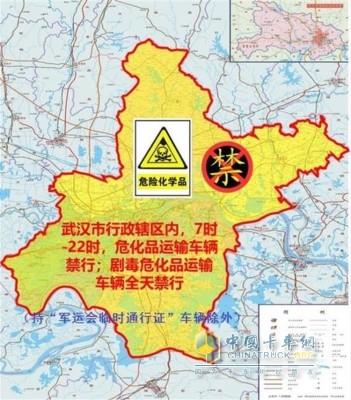 武汉市危化品、剧毒危化品运输车限行、禁行