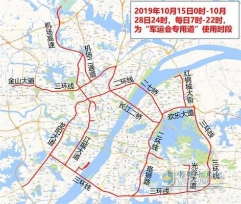 军运会专用道路使用时段