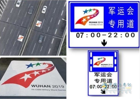 军运会专用道路标志