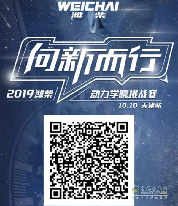 2019潍柴动力学院挑战赛邀请函