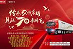价值赢天下!喜迎祖国70周年,河南华海有礼了!
