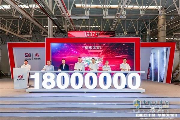 东风商用车自主品牌第1800万辆下线暨东风商用车第600万辆下线仪式