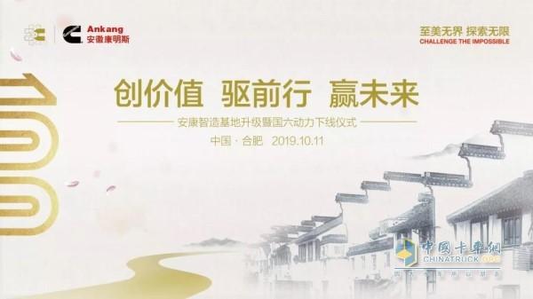 """2019年10月11日即将于安徽合肥举办的""""百年康明斯,至美中国行""""巡展活动"""