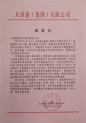 天津港(集团)有限公司感谢信