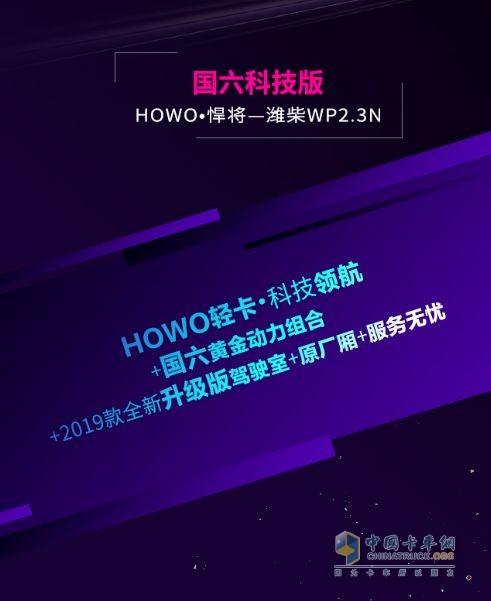 HOWO悍将·WP2.3N