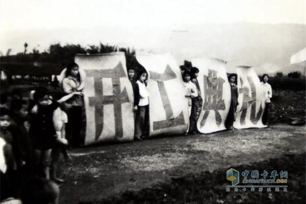 1965年10月1日四川汽车制造厂(上汽红岩前身)正式破土动工