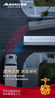 欧曼超级重卡匹配ESP电子稳定控制系统