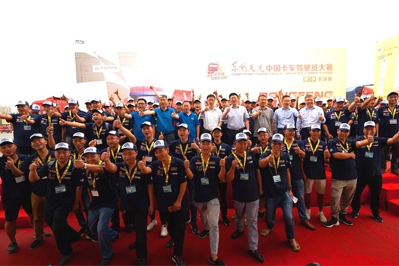 2-东风天龙中国卡车驾驶员大赛第五季