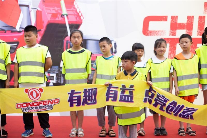 3-东风天龙卡车文化夏令营