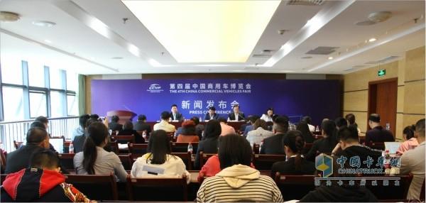第四届中国商用车博览会新闻发布会