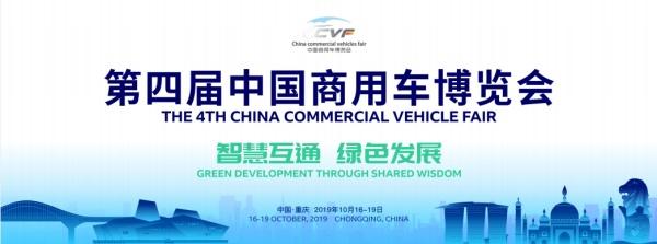 第四届中国商用车博览会