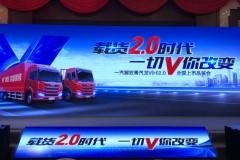 一汽解放青汽龙V(H)2.0郑州站上市品鉴会