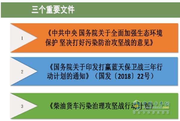 《柴油货车污染治理攻坚战行动计划》