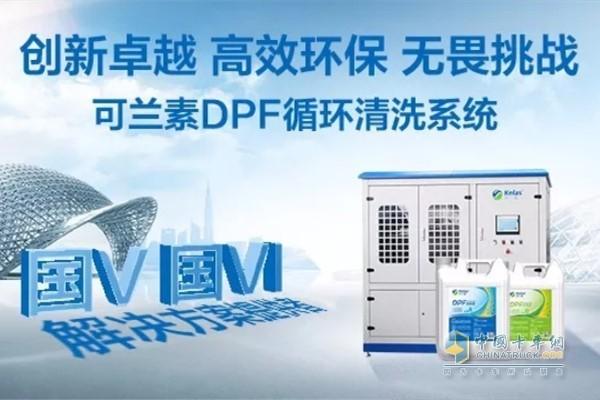 可兰素DPF循环清洗系统