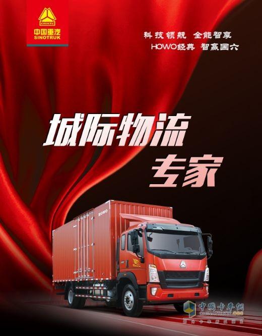 中国重汽HOWO轻卡