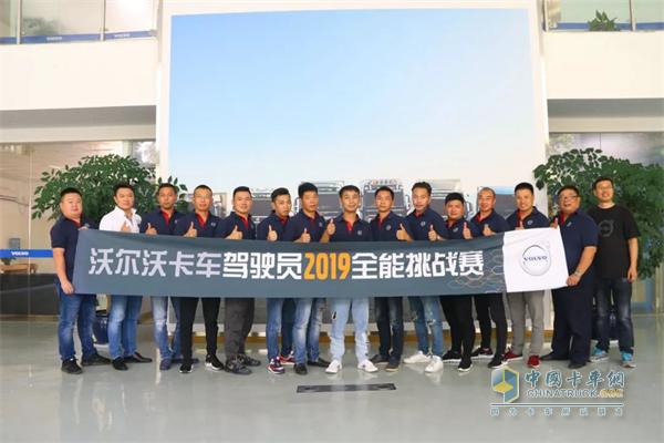 刘守进参加沃尔沃卡车驾驶员2019全能挑战赛并获得冠军